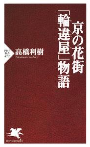 京の花街 「輪違屋」物語