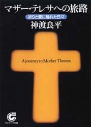 マザーテレサへの旅路