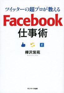 ツイッターの超プロが教えるFacebook仕事術