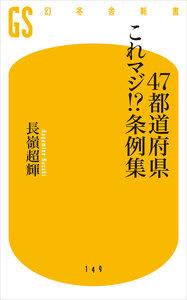47都道府県これマジ!?条例集 電子書籍版