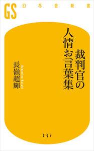 裁判官の人情お言葉集 電子書籍版