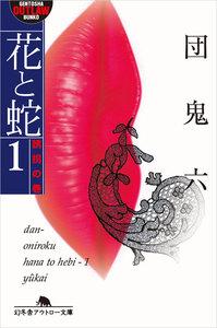 花と蛇1 誘拐の巻 電子書籍版