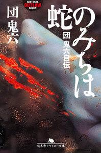 蛇のみちは 団鬼六自伝 電子書籍版