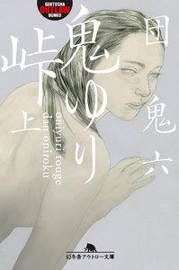 鬼ゆり峠(上) 電子書籍版