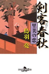 剣客春秋 里美の恋 電子書籍版