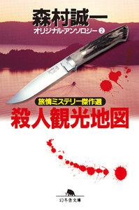 殺人観光地図 オリジナル・アンソロジー2 旅情ミステリー傑作選