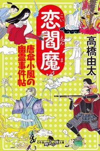 恋閻魔 唐傘小風の幽霊事件帖