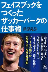 フェイスブックをつくったザッカーバーグの仕事術