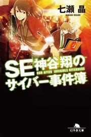 SE神谷翔のサイバー事件簿