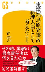 東電福島原発事故 総理大臣として考えたこと