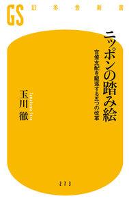ニッポンの踏み絵 官僚支配を駆逐する五つの改革