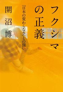 フクシマの正義――「日本の変わらなさ」との闘い
