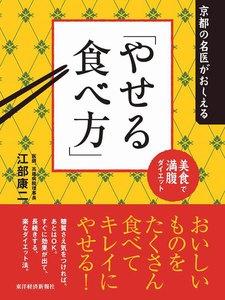 京都の名医がおしえる「やせる食べ方」 美食で満腹ダイエット