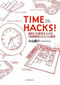 TIME HACKS! 劇的に生産性を上げる「時間管理」のコツと習慣
