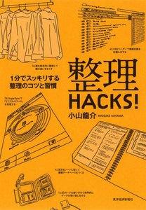 整理HACKS! 1分でスッキリする整理のコツと習慣