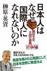 日本人はなぜ国際人になれないのか 翻訳文化大国の蹉跌