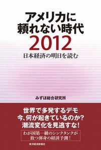 日本経済の明日を読む2012 アメリカに頼れない時代