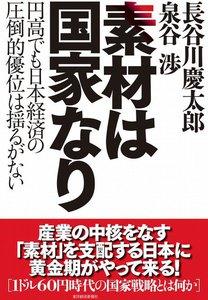 素材は国家なり 円高でも日本経済の圧倒的優位は揺るがない