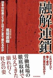 融解連鎖 日本の社会システムはどこまで崩れるのか