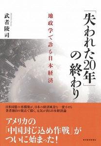 「失われた20年」の終わり 地政学で診る日本経済
