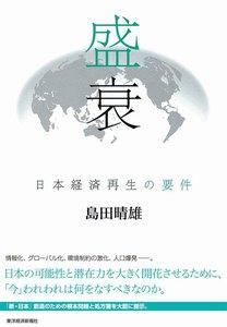 盛衰 日本経済再生の要件