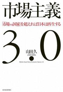 市場主義3.0 「市場vs国家」を超えれば日本は再生する
