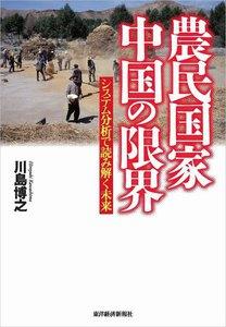農民国家 中国の限界 システム分析で読み解く未来