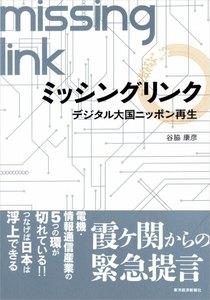 ミッシングリンク デジタル大国ニッポン再生