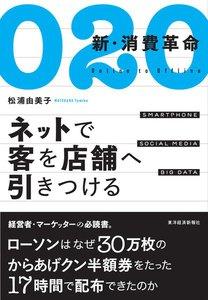 O2O 新・消費革命 ネットで客を店舗へ引きつける