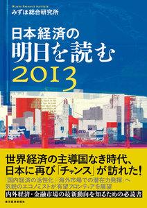 日本経済の明日を読む2013