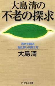大島清の 不老の探求 若さを創る「脳と体」の鍛え方 電子書籍版
