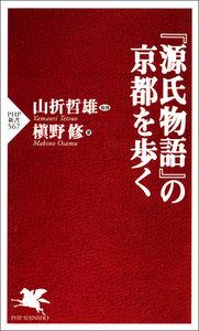 『源氏物語』の京都を歩く