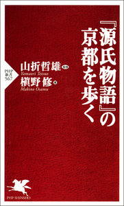 『源氏物語』の京都を歩く 電子書籍版