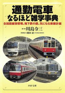 通勤電車なるほど雑学事典 全国路線別情報、地下鉄の謎、気になる新線計画