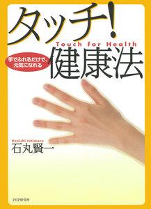 手でふれるだけで、元気になれる タッチ! 健康法 電子書籍版