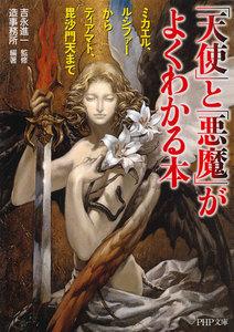 「天使」と「悪魔」がよくわかる本 ミカエル、ルシファーからティアマト、毘沙門天まで