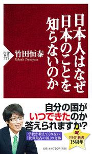 日本人はなぜ日本のことを知らないのか