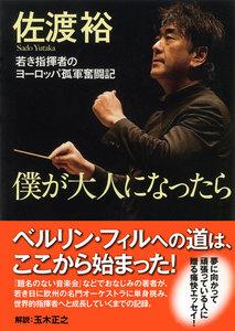 僕が大人になったら 若き指揮者のヨーロッパ孤軍奮闘記 電子書籍版