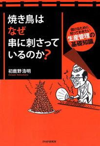 焼き鳥はなぜ串に刺さっているのか? 儲けるために知っておきたい生産管理の基礎知識
