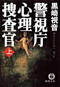 警視庁心理捜査官(上)