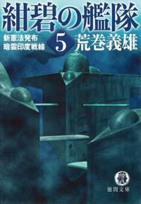 紺碧の艦隊5 新憲法発布・暗雲印度