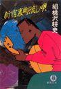 新宿裏町流し唄(電子復刻版) 電子書籍版