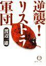 逆襲! リストラ軍団(電子復刻版) 電子書籍版