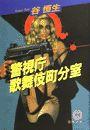 警視庁歌舞伎町分室(電子復刻版)