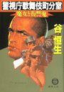 警視庁歌舞伎町分室《魔女と復讐鬼》(電子復刻版)