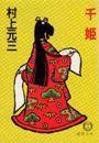 千 姫(電子復刻版)