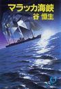 マラッカ海峡(電子復刻版)