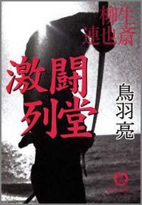 柳生連也斎 激闘列堂 電子書籍版