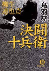 柳生連也斎 決闘十兵衛 電子書籍版