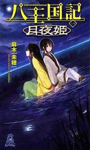 八王国記[一] 月夜姫 電子書籍版